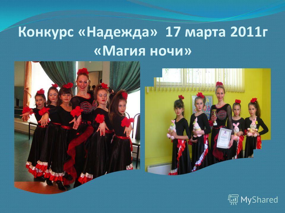 Конкурс «Надежда» 17 марта 2011г «Магия ночи»