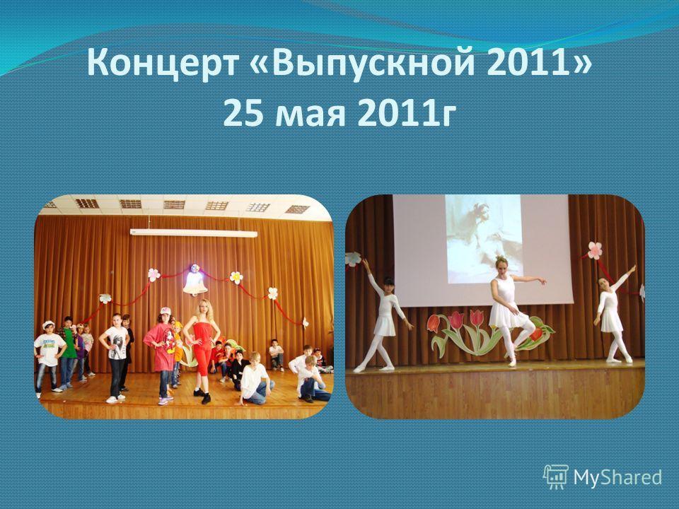 Концерт «Выпускной 2011» 25 мая 2011г