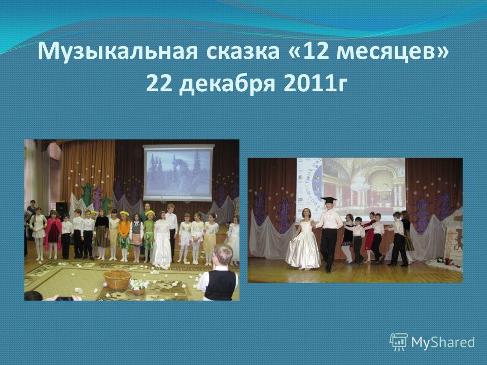 Музыкальная сказка «12 месяцев» 22 декабря 2011г