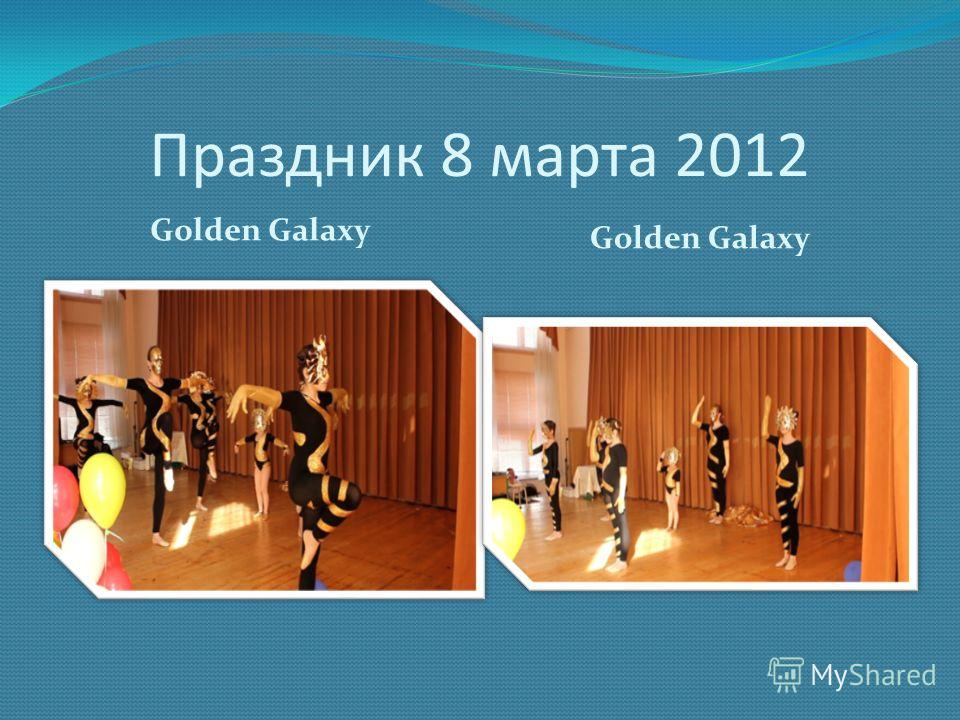 Праздник 8 марта 2012 Golden Galaxy