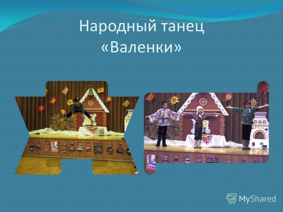 Народный танец «Валенки»