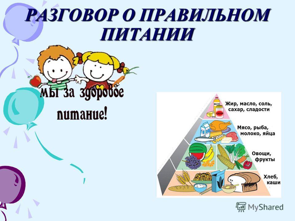 викторина по здоровому питанию