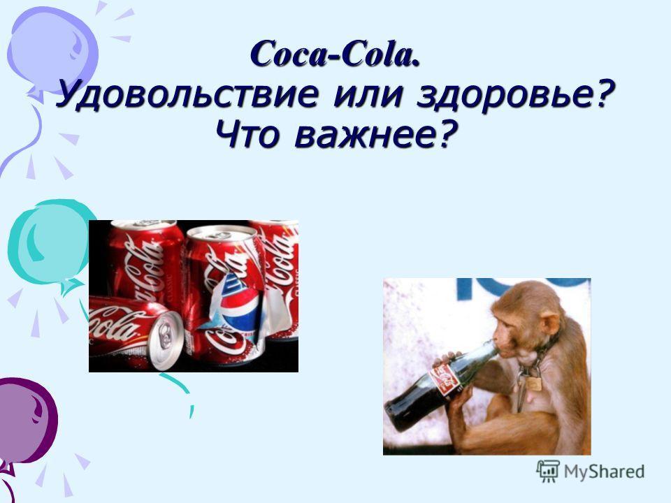 Coca-Cola. Удовольствие или здоровье? Что важнее?