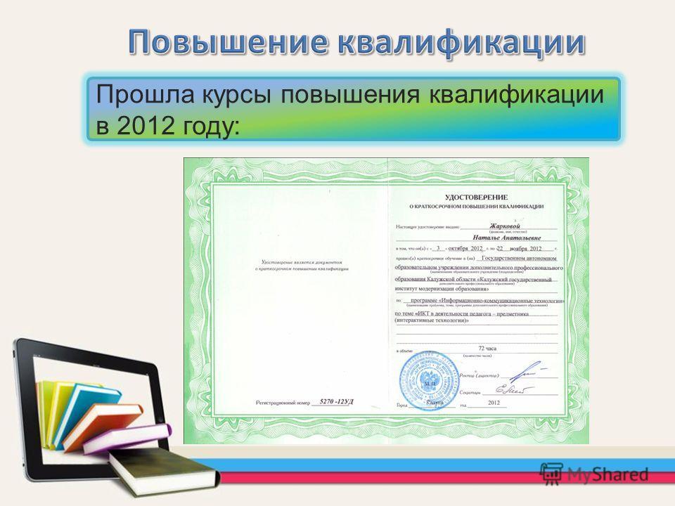 Прошла курсы повышения квалификации в 2012 году: