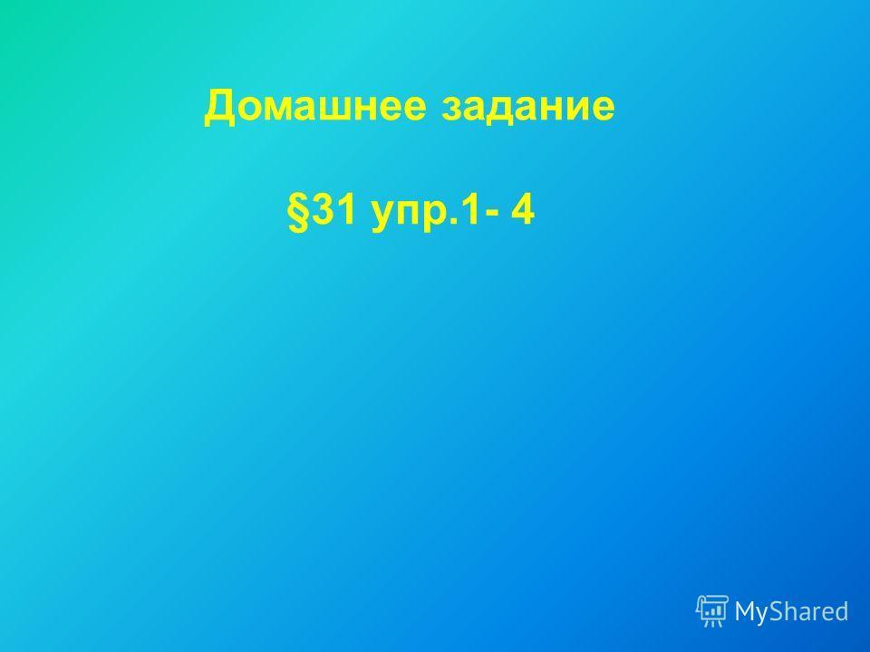 Домашнее задание §31 упр.1- 4
