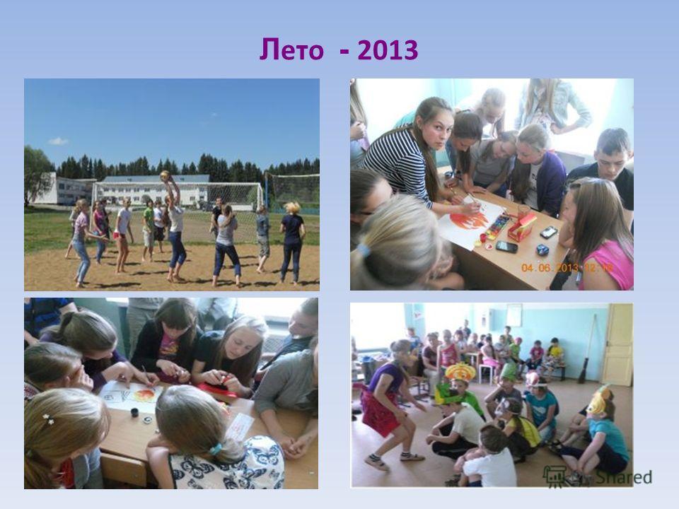 Л ето - 2013