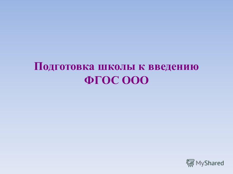 Подготовка школы к введению ФГОС ООО