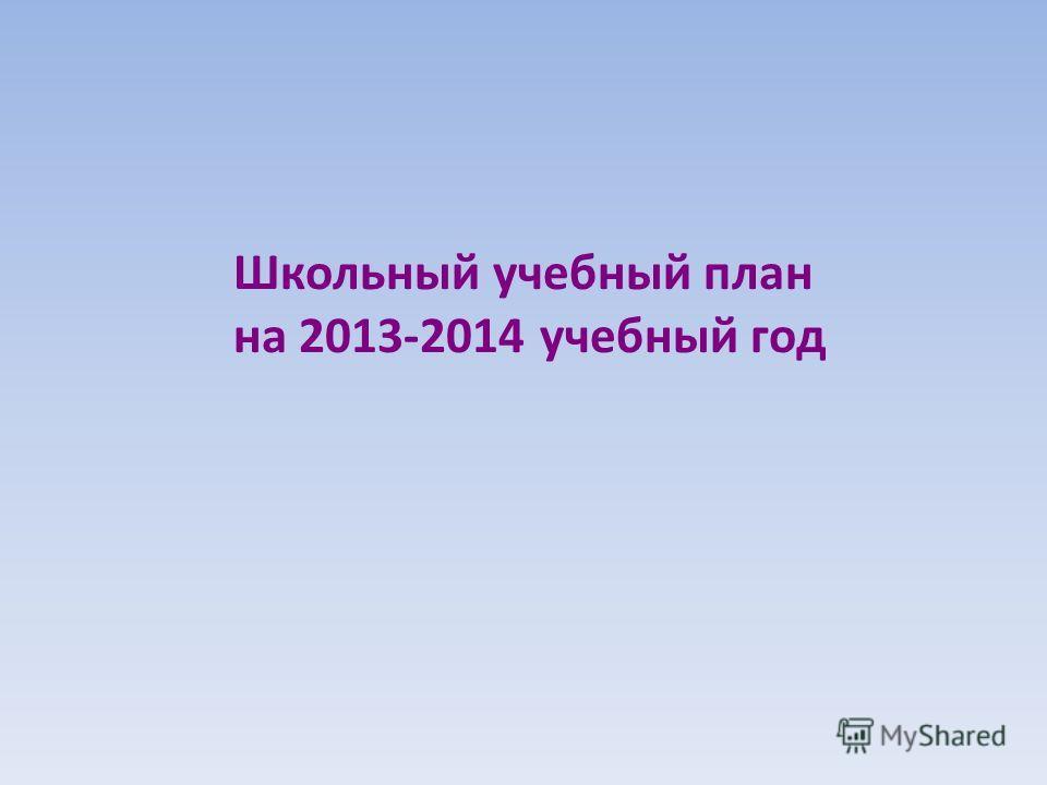 Школьный учебный план на 2013-2014 учебный год