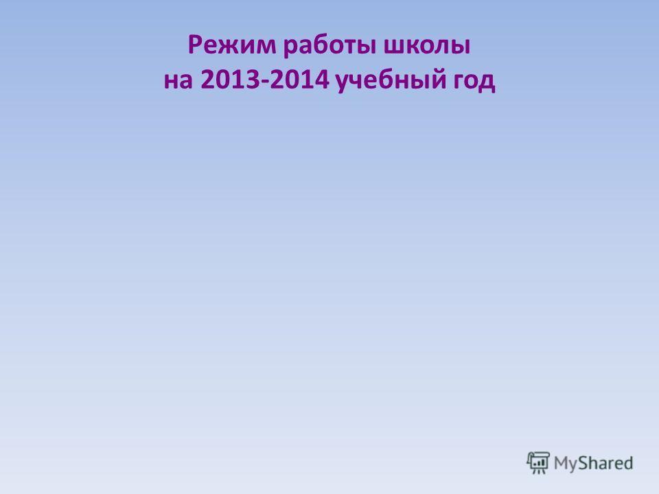 Режим работы школы на 2013-2014 учебный год