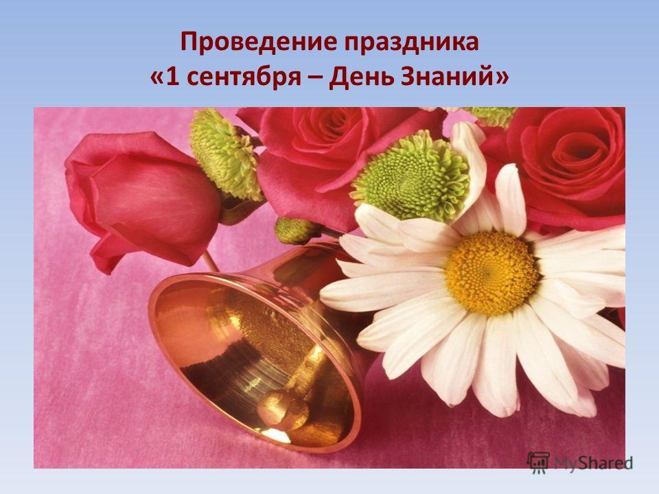 Проведение праздника «1 сентября – День Знаний»