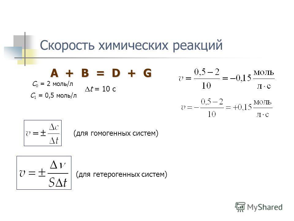 Скорость химических реакций (для гомогенных систем) A + B = D + G C 0 = 2 моль/л C 1 = 0,5 моль/л t = 10 c (для гетерогенных систем)