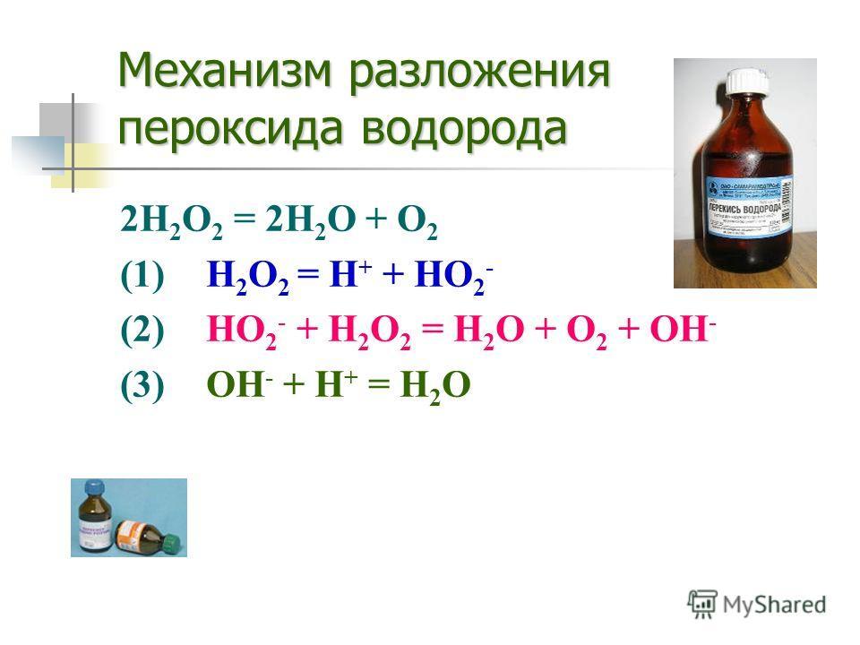 Механизм разложения пероксида водорода 2H 2 O 2 = 2H 2 O + O 2 (1)H 2 O 2 = H + + HO 2 - (2)HO 2 - + H 2 O 2 = H 2 O + O 2 + OH - (3)OH - + H + = H 2 O