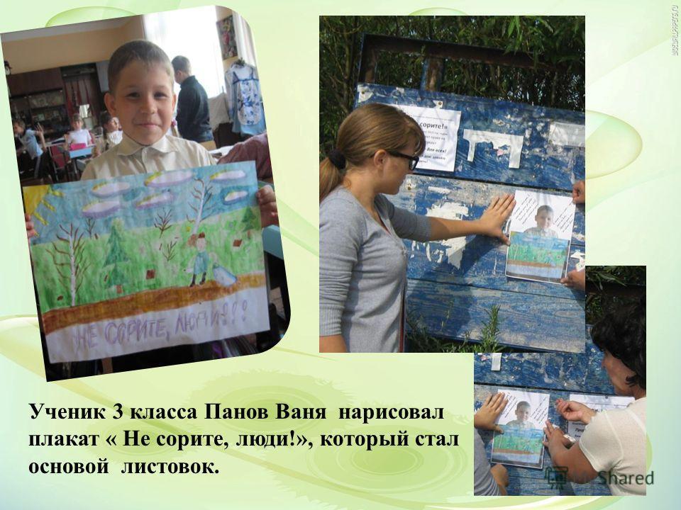 Ученик 3 класса Панов Ваня нарисовал плакат « Не сорите, люди!», который стал основой листовок.