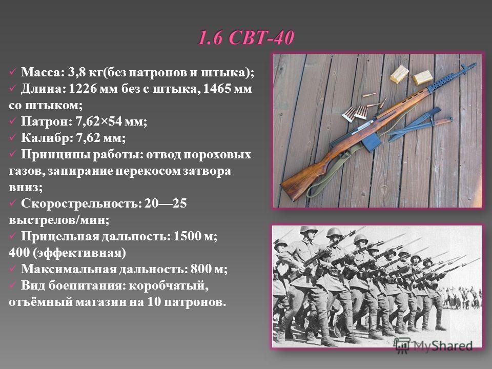 Масса: 3,8 кг(без патронов и штыка); Длина: 1226 мм без с штыка, 1465 мм со штыком; Патрон: 7,62×54 мм; Калибр: 7,62 мм; Принципы работы: отвод пороховых газов, запирание перекосом затвора вниз; Скорострельность: 2025 выстрелов/мин; Прицельная дально