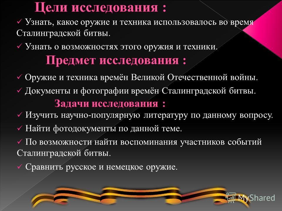Узнать, какое оружие и техника использовалось во время Сталинградской битвы. Узнать о возможностях этого оружия и техники. Оружие и техника времён Великой Отечественной войны. Документы и фотографии времён Сталинградской битвы. Изучить научно-популяр