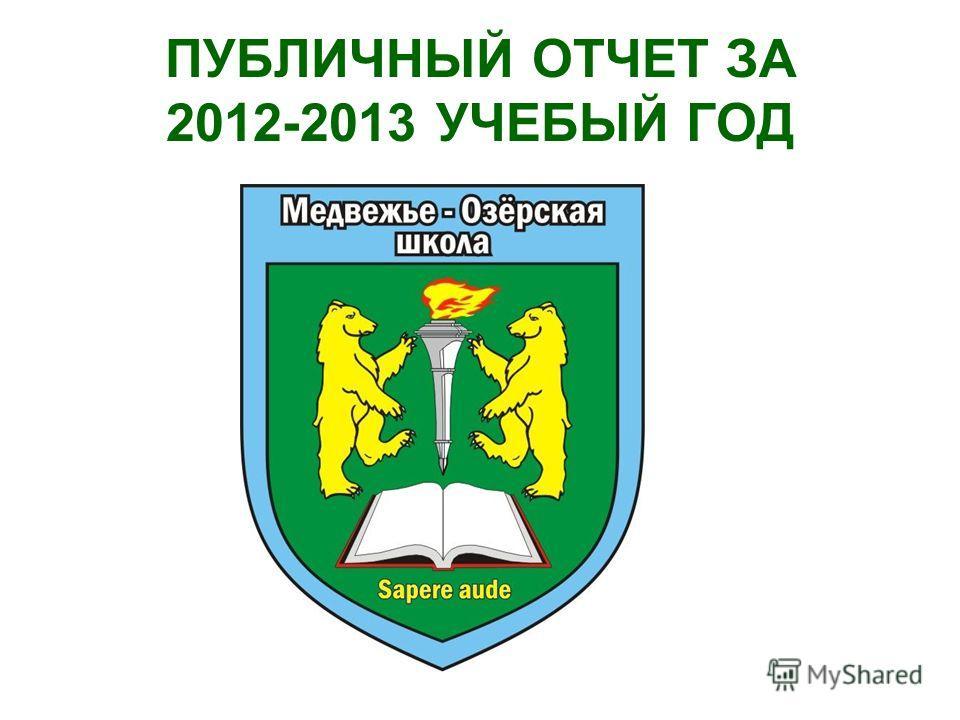 ПУБЛИЧНЫЙ ОТЧЕТ ЗА 2012-2013 УЧЕБЫЙ ГОД