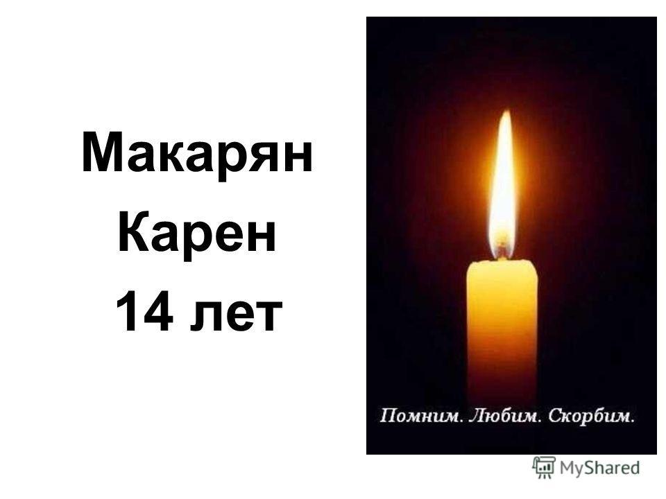 Макарян Карен 14 лет