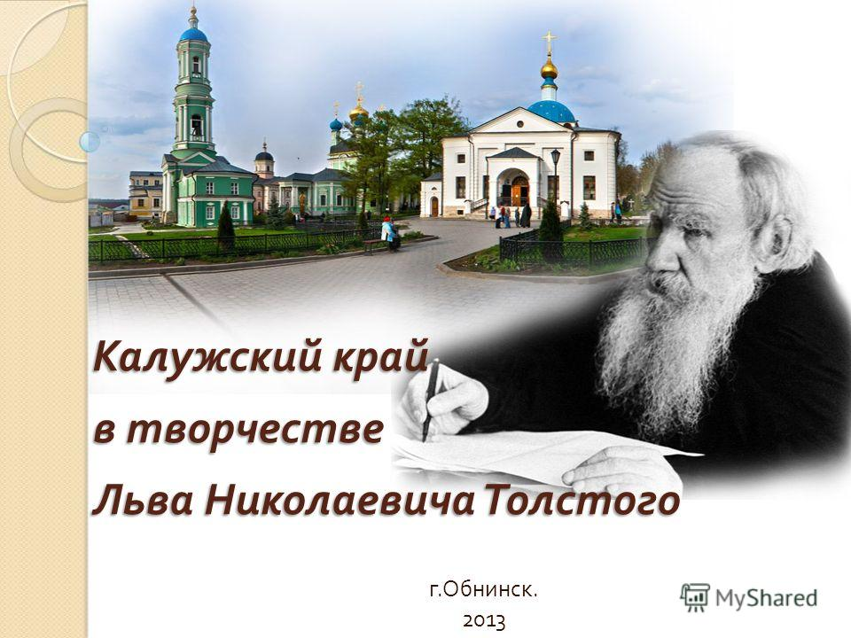 Калужский край в творчестве Льва Николаевича Толстого г. Обнинск. 2013