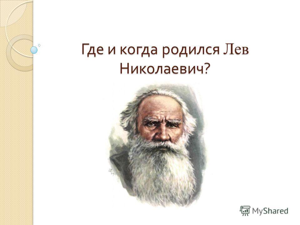 Где и когда родился Лев Николаевич ?