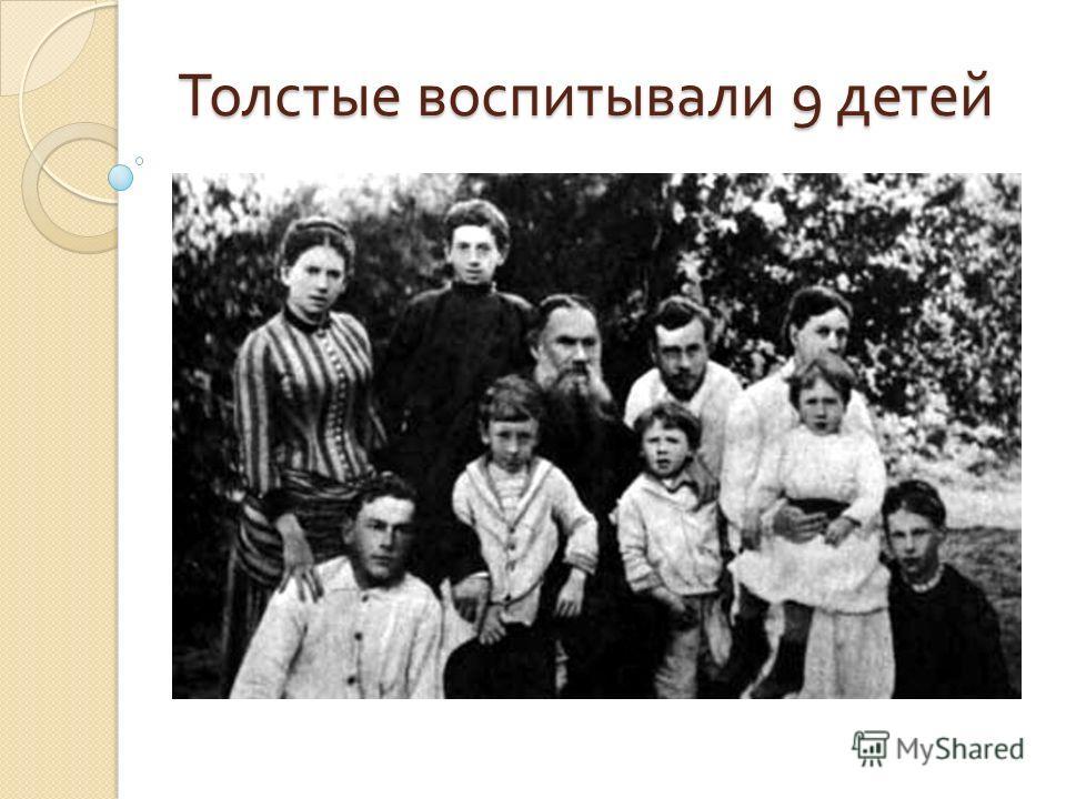 Толстые воспитывали 9 детей