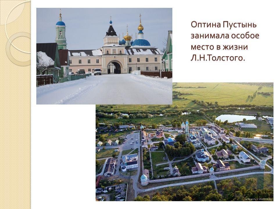Оптина Пустынь занимала особое место в жизни Л. Н. Толстого.