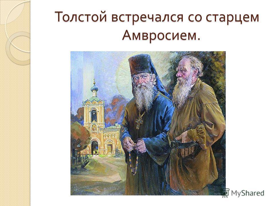 Толстой встречался со старцем Амвросием.