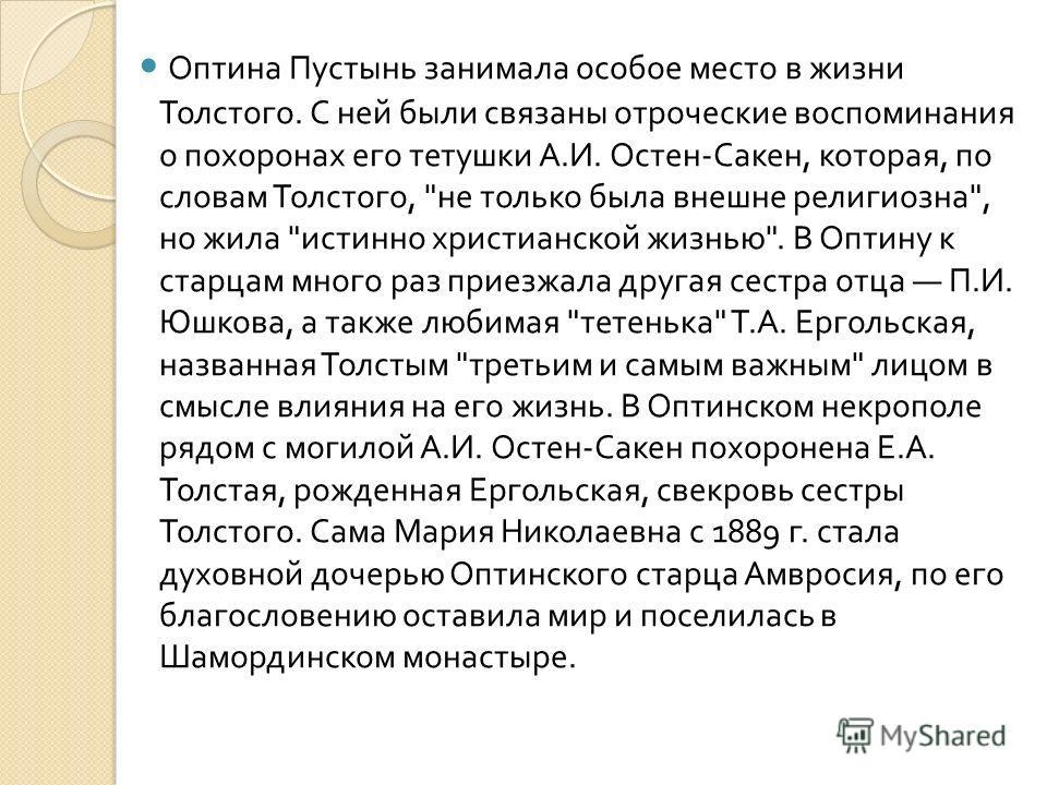 Оптина Пустынь занимала особое место в жизни Толстого. С ней были связаны отроческие воспоминания о похоронах его тетушки А. И. Остен - Сакен, которая, по словам Толстого,
