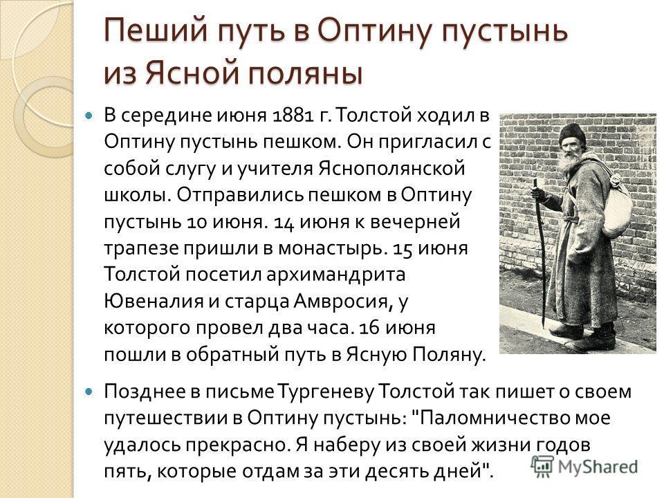 Пеший путь в Оптину пустынь из Ясной поляны Позднее в письме Тургеневу Толстой так пишет о своем путешествии в Оптину пустынь :