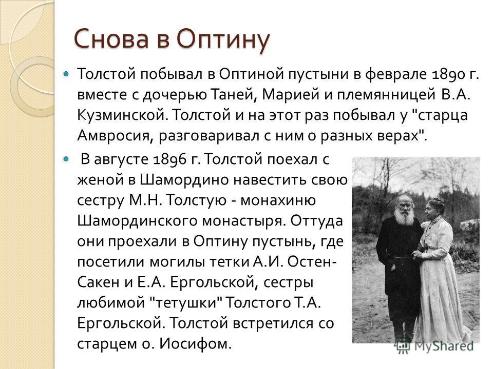 Снова в Оптину Толстой побывал в Оптиной пустыни в феврале 1890 г. вместе с дочерью Таней, Марией и племянницей В. А. Кузминской. Толстой и на этот раз побывал у