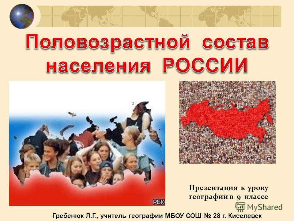 Презентация к уроку географии в 9 классе Гребенюк Л.Г., учитель географии МБОУ СОШ 28 г. Киселевск