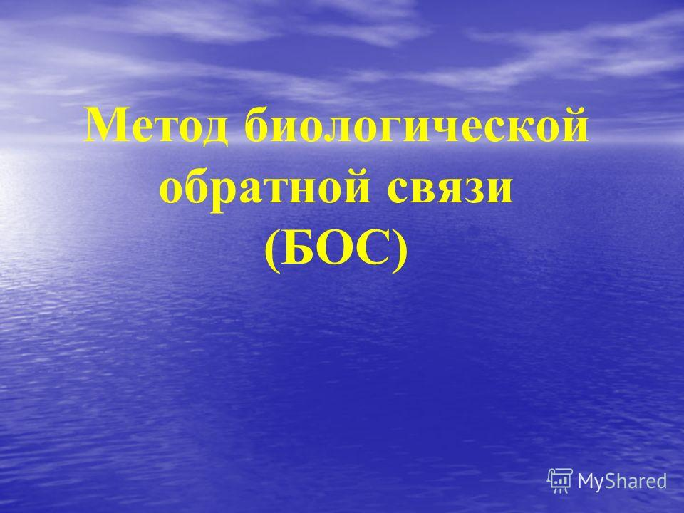 Метод биологической обратной связи (БОС)