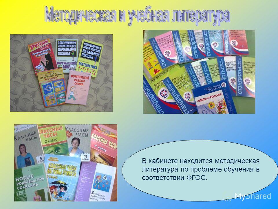 В кабинете находится методическая литература по проблеме обучения в соответствии ФГОС.