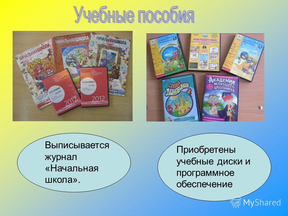 Выписывается журнал «Начальная школа». Приобретены учебные диски и программное обеспечение