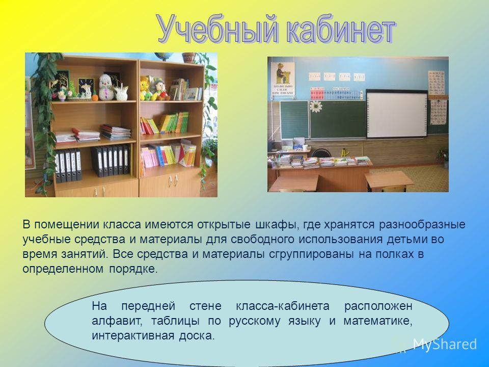 В помещении класса имеются открытые шкафы, где хранятся разнообразные учебные средства и материалы для свободного использования детьми во время занятий. Все средства и материалы сгруппированы на полках в определенном порядке. На передней стене класса