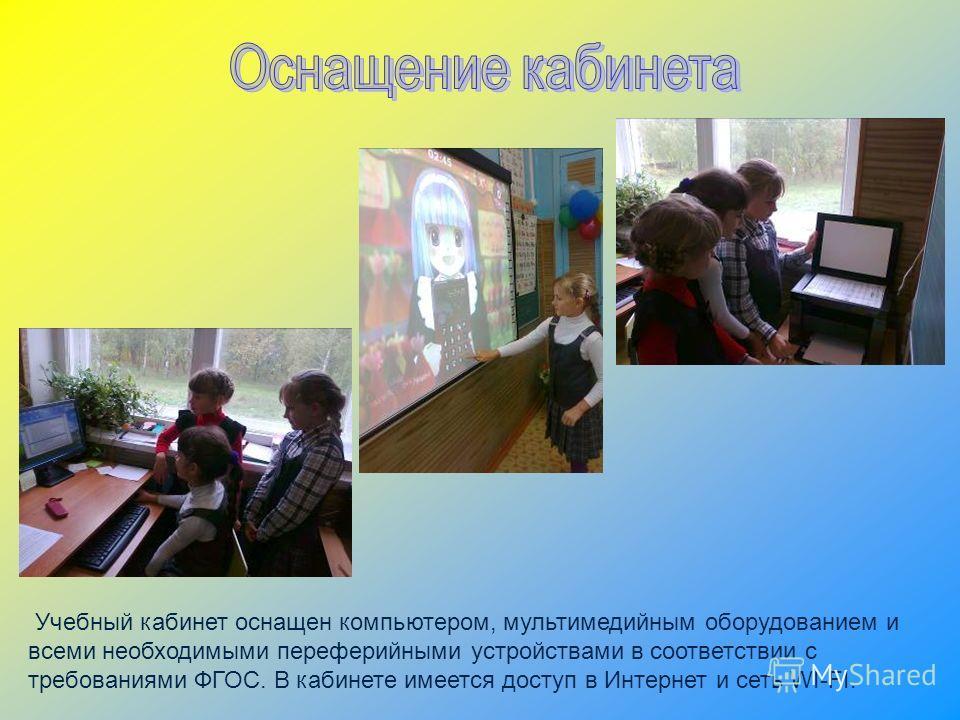 Учебный кабинет оснащен компьютером, мультимедийным оборудованием и всеми необходимыми переферийными устройствами в соответствии с требованиями ФГОС. В кабинете имеется доступ в Интернет и сеть WI-FI.
