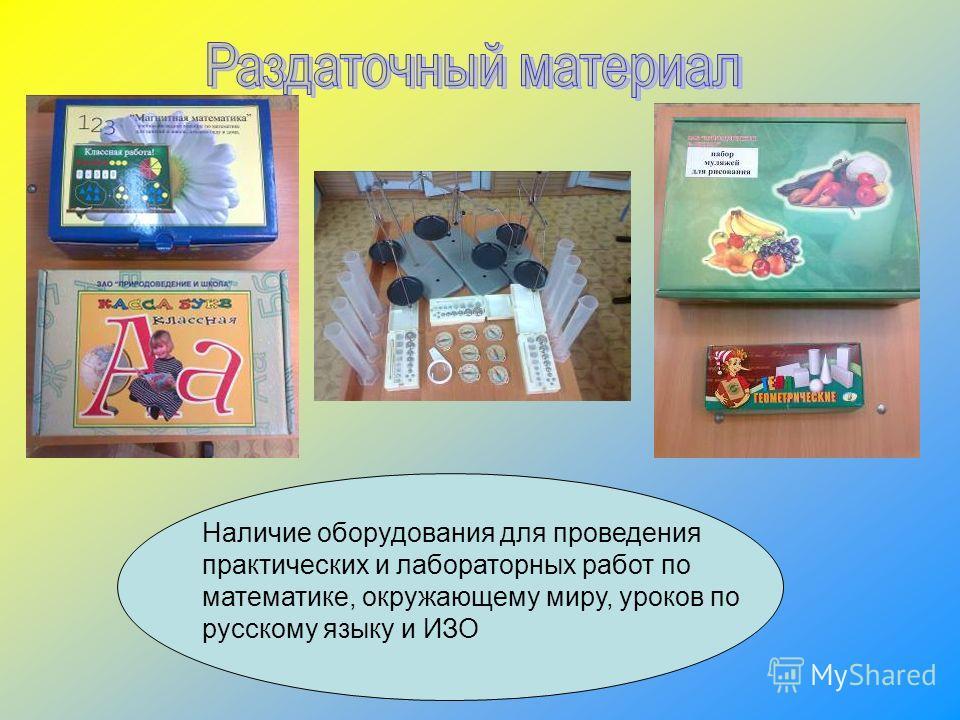 Наличие оборудования для проведения практических и лабораторных работ по математике, окружающему миру, уроков по русскому языку и ИЗО