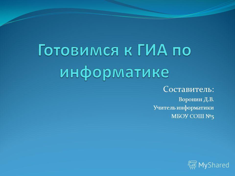 Составитель: Воронин Д.В. Учитель информатики МБОУ СОШ 5