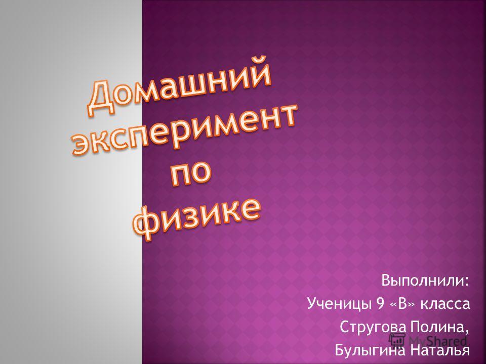 Выполнили: Ученицы 9 «В» класса Стругова Полина, Булыгина Наталья