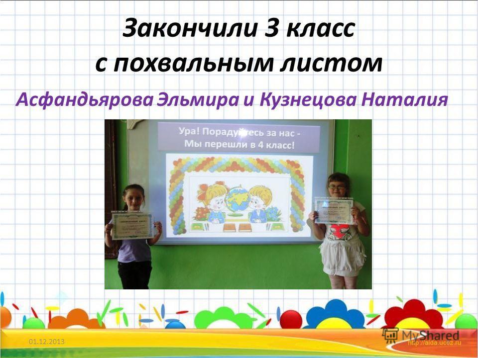 Закончили 3 класс с похвальным листом Асфандьярова Эльмира и Кузнецова Наталия 01.12.20133