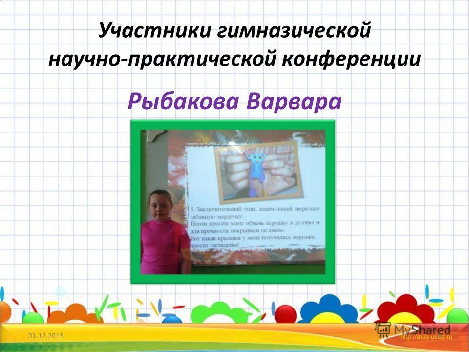Участники гимназической научно-практической конференции Рыбакова Варвара 01.12.20138