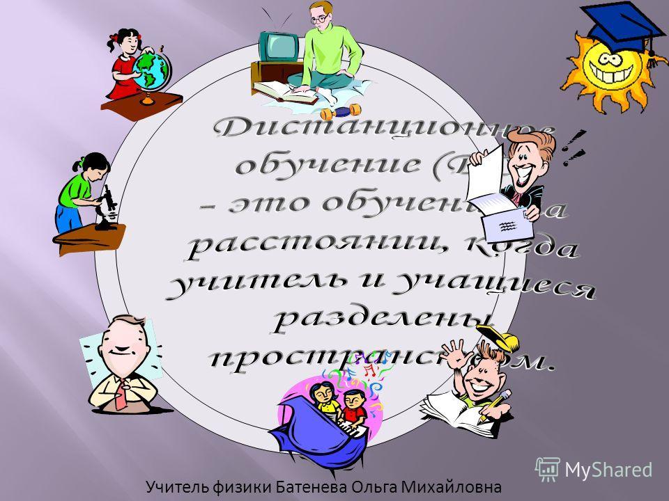 Учитель физики Батенева Ольга Михайловна