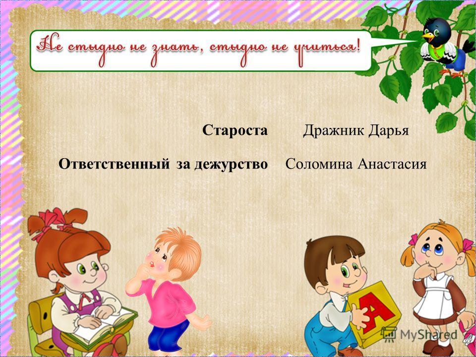 СтаростаДражник Дарья Ответственный за дежурствоСоломина Анастасия