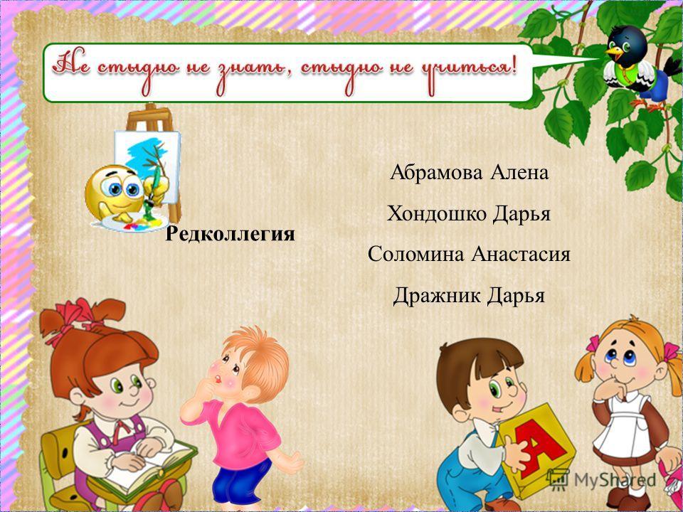 Редколлегия Абрамова Алена Хондошко Дарья Соломина Анастасия Дражник Дарья