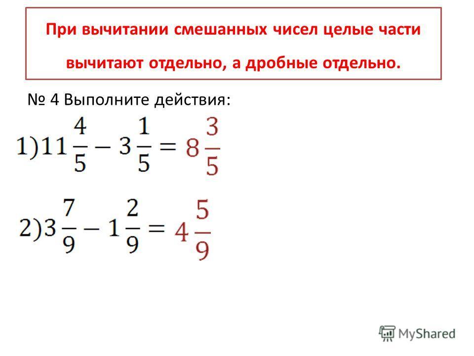 При вычитании смешанных чисел целые части вычитают отдельно, а дробные отдельно. 4 Выполните действия: