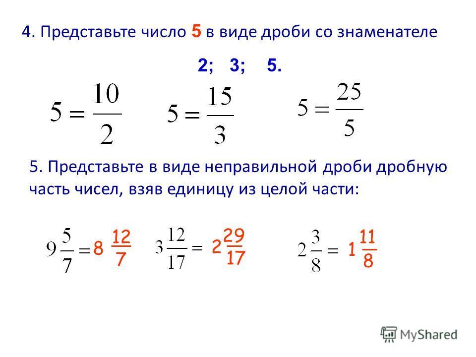 4. Представьте число 5 в виде дроби со знаменателе 2; 3; 5. 5. Представьте в виде неправильной дроби дробную часть чисел, взяв единицу из целой части: 8 12 717 2 29 11 1 8