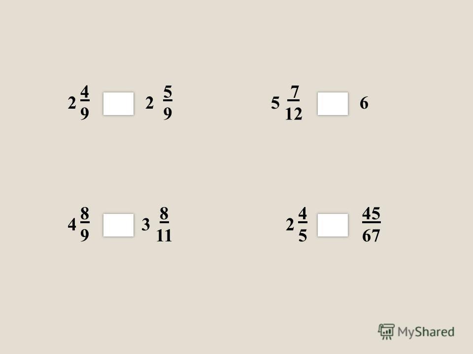 1313 2 2323 2 < Вывод: Из двух смешанных чисел с одинаковыми целыми частями, то смешанное число больше, у которого … дробь больше.