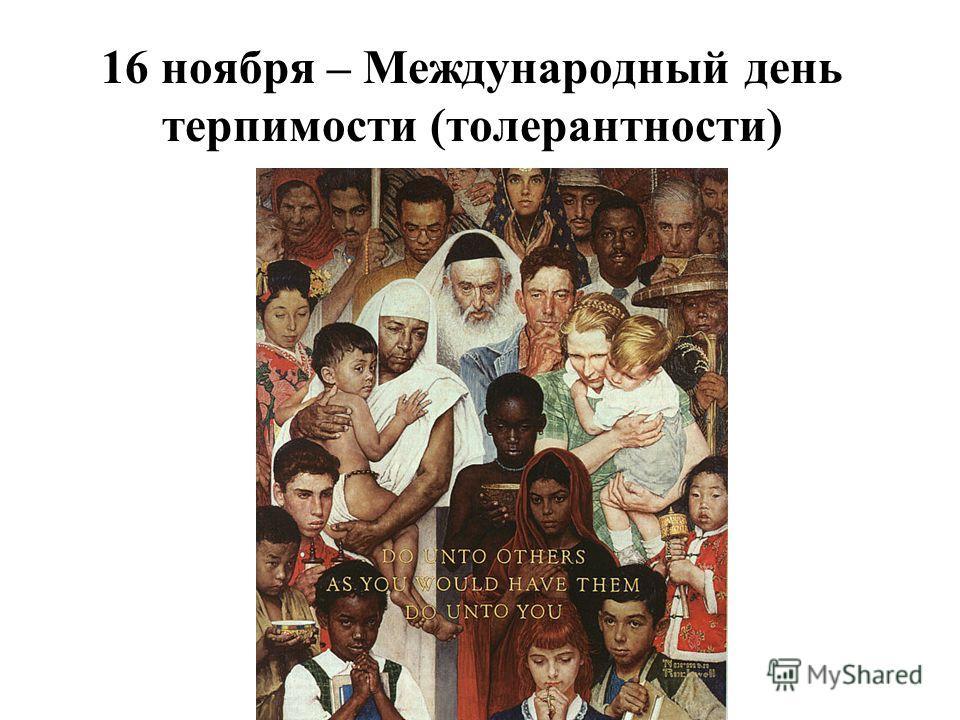 16 ноября – Международный день терпимости (толерантности)