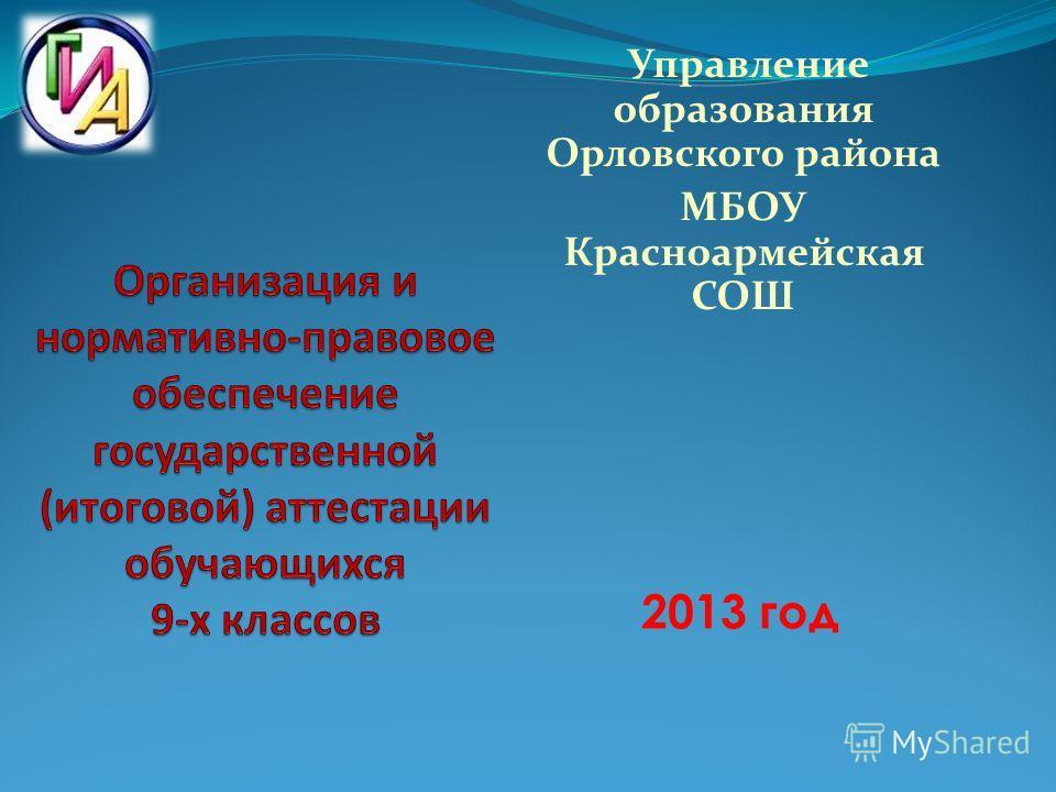 Управление образования Орловского района МБОУ Красноармейская СОШ 2013 год