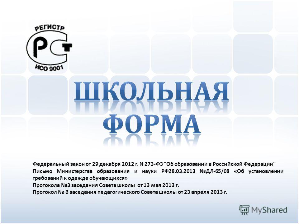 Федеральный закон от 29 декабря 2012 г. N 273-ФЗ
