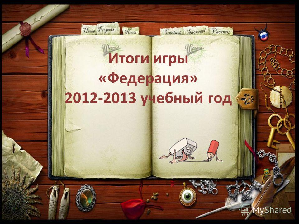 Итоги игры «Федерация» 2012-2013 учебный год